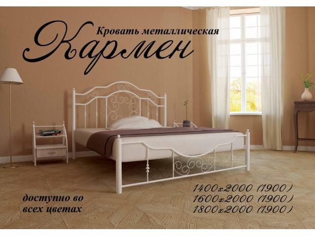 Кровать Кармен(металл)