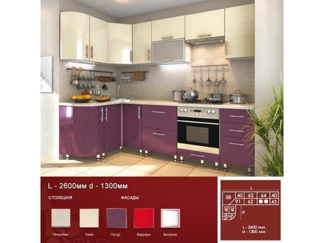 Кухня High Gloss 2.6х1.3